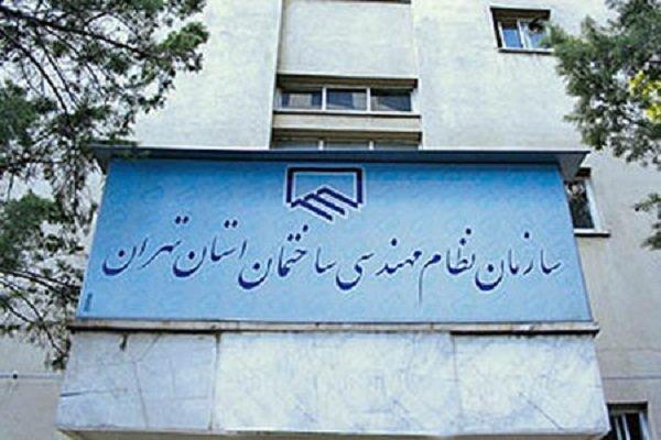 اسامی منتخبان هیئت مدیره نظام مهندسی ساختمان تهران اعلام شد