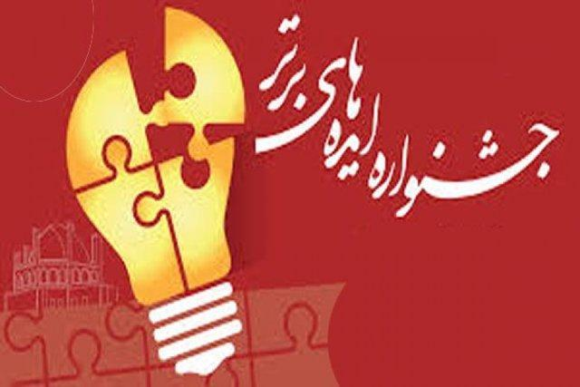 برگزاری سومین جشنواره ایده های برتر در کردستان