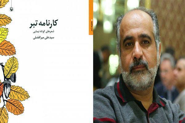 انتشار دفتری تازه از اشعار کوتاه سید علی میرافضلی