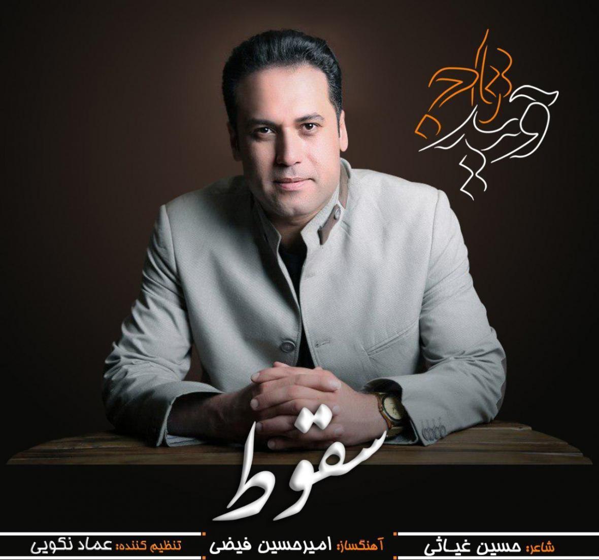 سقوط با صدای وحید تاج منتشر شد