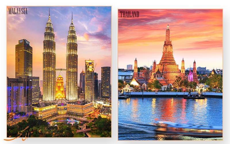 مالزی یا تایلند؟ به کدام سفر کنیم؟