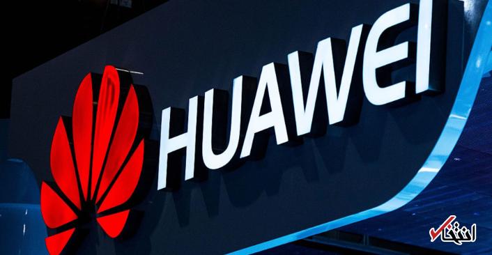مسائل جدید غول فناوری چین در اروپا ، فرانسه و آلمان همکاری مخابراتی با هواوی را لغو کردند