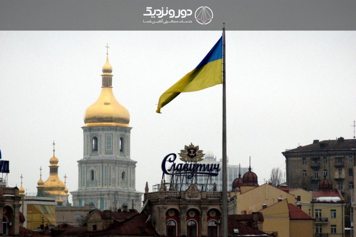 چرا به اوکراین سفر کنیم؟