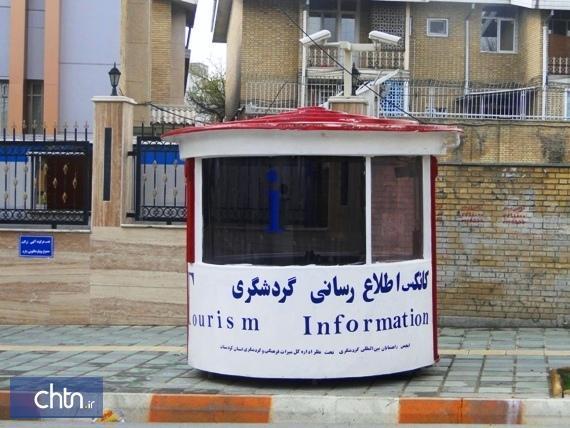 22 مرکز اطلاع رسانی گردشگری در کردستان راه اندازی می گردد