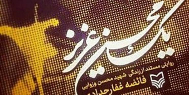 نقدی بر کتاب یک محسن عزیز