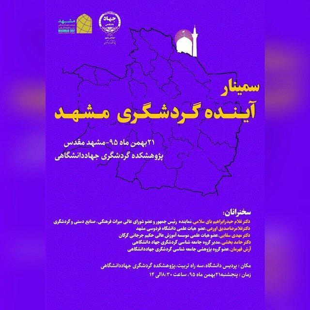 سمینار آینده گردشگری مشهد برگزار می گردد