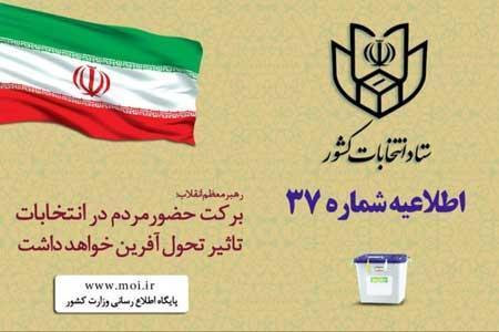 تبلیغات نامزد های دور دوم انتخابات مجلس از 8 صبح فردا ممنوع است