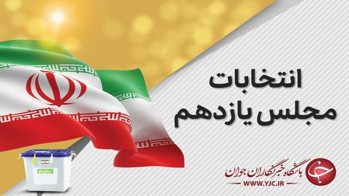 908 شعبه اخذ رای آماده برای دور دوم انتخابات مجلس البرز، فردا، شروع تبلیغات دور دوم