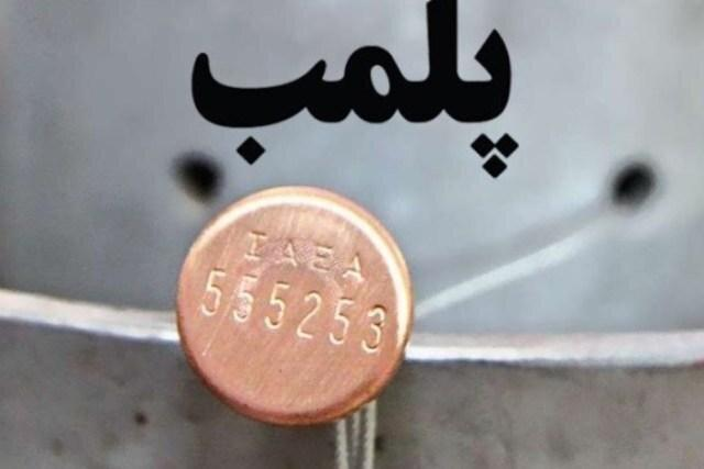 پلمب 2 مرکز صاحب برند و مشهور در کرمان