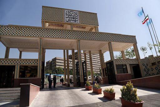 پذیرش بدون آزمون دانشجو در دانشگاه بهشتی، اعلام شرایط ثبت نام